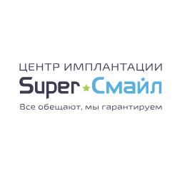 Центр Имплантации Super Смайл (Супер Смайл) Звенигородская