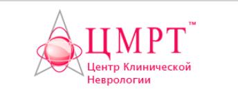 Центр клинической неврологии ЦМРТ на Ленской
