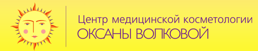 Центр медицинской косметологии Оксаны Волковой на Писарева