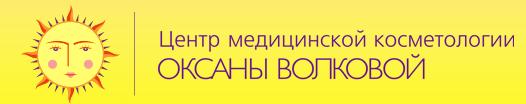 Центр медицинской косметологии Оксаны Волковой на Съезжинской