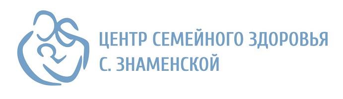 Центр семейного здоровья С. Знаменской
