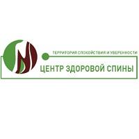 Центр Здоровой Спины на Советской