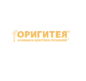 Клиника доктора Мухиной Оригитея
