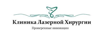 Клиника Лазерной Хирургии