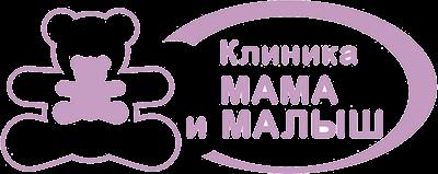 Клиника Мама и малыш