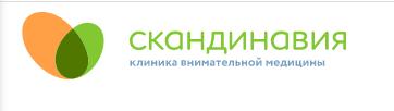 Клиника Скандинавия отделение Петроградское