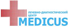 Медикус Лечебно-диагностический центр