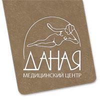 Клиника Даная на Ленинском проспекте