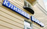 Клиника Бобыря в СПб на Победы фото №3