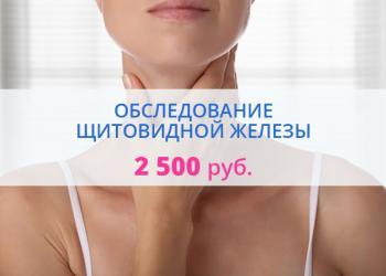 Обследование щитовидной железы - 2500 р.