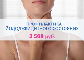 Профилактика йододефицитного состояния - 3500 р.