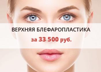 Верхняя блефаропластика за 33500 руб.