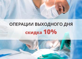 Скидка 10% на операции выходного дня