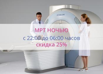 Скидки на МРТ 25% с 22:00
