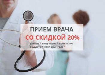 Скидка 20% на первый прием врача!