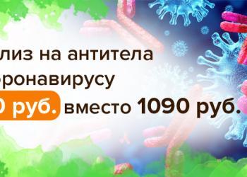 Анализ на коронавирус за 900 руб., вместо 1090 руб.