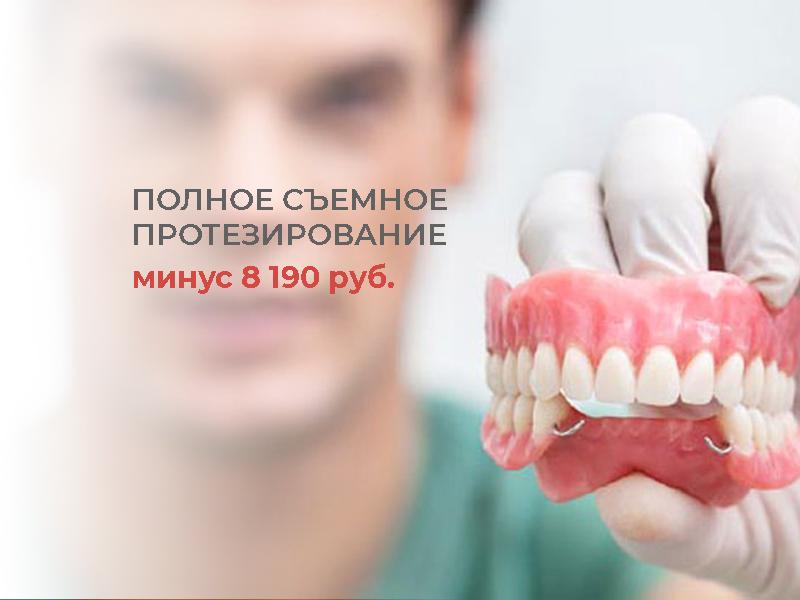 Специальное предложение по полному съемному протезированию