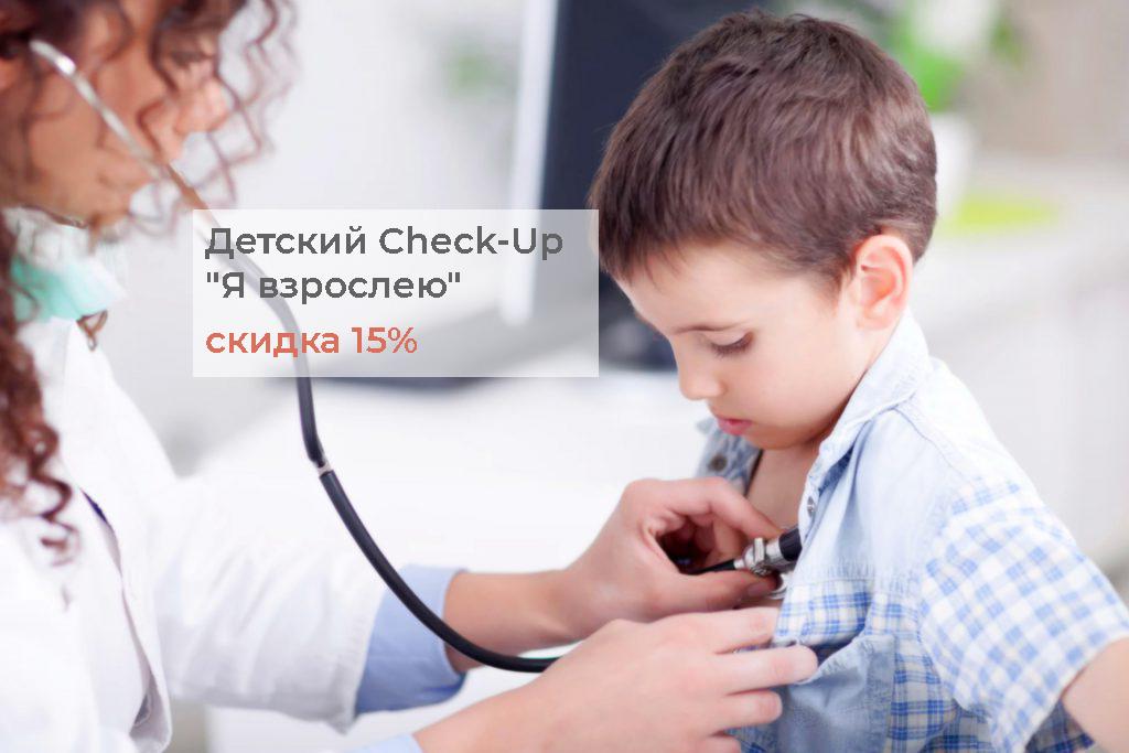 """Детский Check-Up """"Я взрослею"""""""