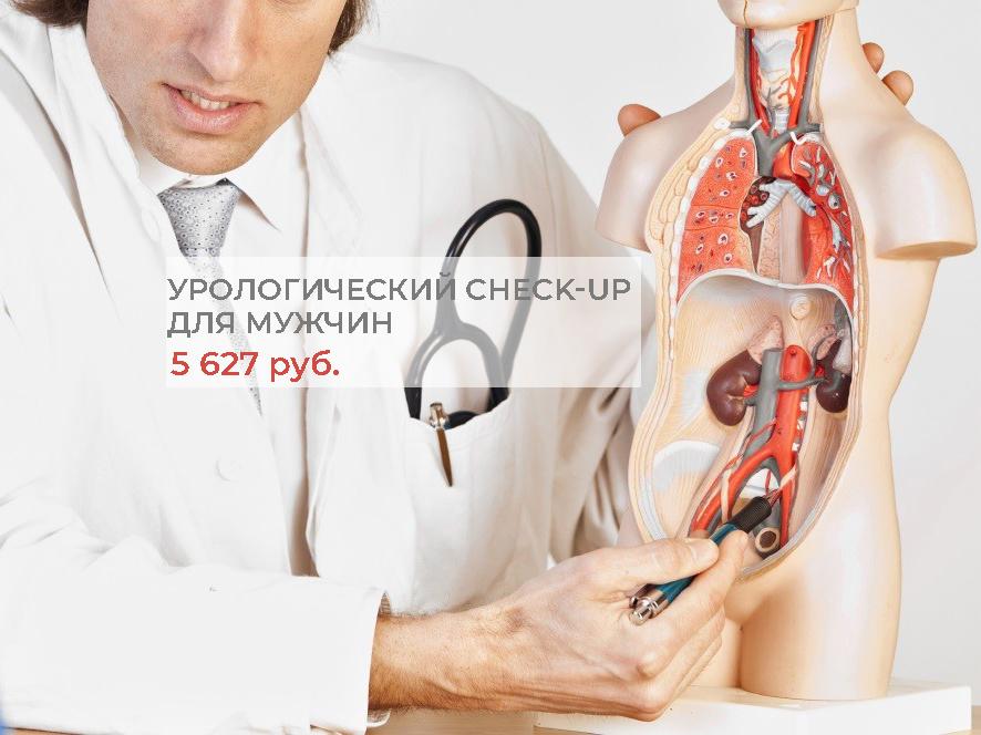 Урологический Check-Up для мужчин