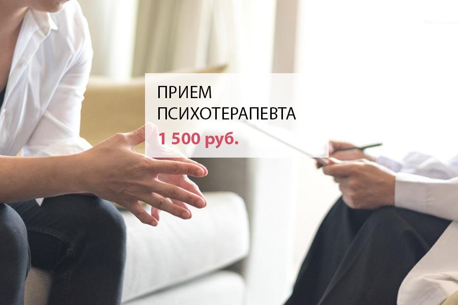 Прием психотерапевта со скидкой 20%!