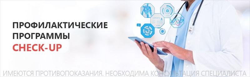 Программы check-up от сети СМ-Клиника